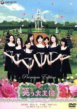 笑う大天使 プレミアム・エディション(通常)(DVD)