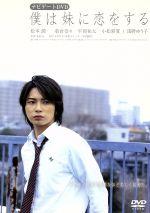 僕は妹に恋をする ナビゲートDVD(通常)(DVD)