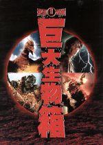東宝特撮 巨大生物箱(通常)(DVD)