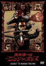 茂木淳一のニンジャ・ポリス(通常)(DVD)