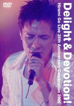 Delight&Devotion! Hiromi Go Live 35th Anniversary Celebration 2006(通常)(DVD)