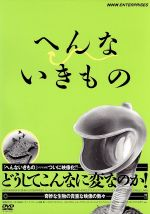 へんないきもの(通常)(DVD)