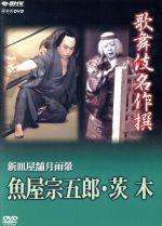 歌舞伎名作撰 新皿屋舗月雨暈 魚屋宗五郎・茨木(通常)(DVD)