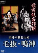 歌舞伎名作撰 雷神不動北山桜 毛抜・鳴神(通常)(DVD)