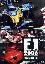 F1グランプリ 2006 VOL.3 Rd.13~Rd.18(通常)(DVD)