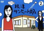 1分半劇場 根津サンセットカフェ Vol.2(通常)(DVD)