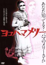 ヨコハマメリー(通常)(DVD)