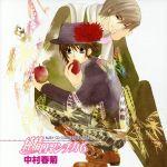 RUBY CD COLLECTION 純情ロマンチカ6(通常)(CDA)
