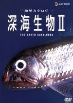 地球カタログ 深海生物Ⅱ(通常)(DVD)