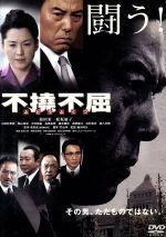 不撓不屈(通常)(DVD)