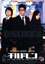 チルドレン(通常)(DVD)