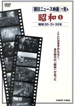 「朝日ニュース映画」で見る 昭和(1)昭和30年~昭和32年(通常)(DVD)