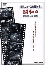 「朝日ニュース映画」で見る 昭和(4)昭和39年~昭和41年(通常)(DVD)