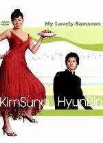 私の名前はキム・サムスン DVD-BOX Ⅱ(通常)(DVD)