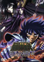 聖闘士星矢 冥王ハーデス 冥界編 後章1(通常)(DVD)