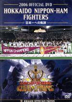 2006 OFFICIAL DVD HOKKAIDO NIPPON-HAM FIGHTERS わずか3年で掴んだ栄光への道程~一体となったすべての人たちへ~(通常)(DVD)