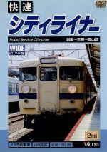 快速シティライナー 岩国~広島~岡山間(通常)(DVD)