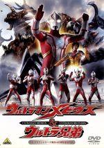 ウルトラマンメビウス&ウルトラ兄弟(通常)(DVD)