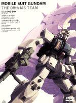 機動戦士ガンダム 第08MS小隊 5.1ch DVD-BOX((ブックレット、イラスト集付))(通常)(DVD)