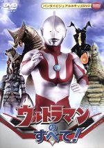 ウルトラマンのすべて!(通常)(DVD)