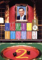 人志松本のすべらない話 其之弐(通常)(DVD)
