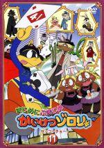 まじめにふまじめ かいけつゾロリ<ゼッコーチョー!>11(通常)(DVD)