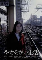 やわらかい生活 スペシャル・エディション(通常)(DVD)
