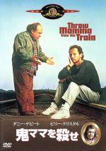 鬼ママを殺せ(通常)(DVD)