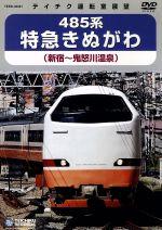 485系 特急きぬがわ(新宿→鬼怒川温泉)(通常)(DVD)