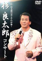 杉良太郎コンサート~杉良太郎の君こそわが命~