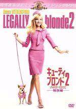 キューティ・ブロンド2 ハッピーMAX 特別編(通常)(DVD)