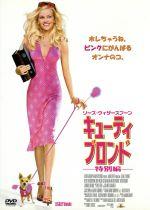 キューティ・ブロンド 特別編(通常)(DVD)