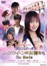 ガラスのヒール レースクイーンの女神たち The Movie(通常)(DVD)