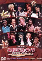ライブビデオ ネオロマンス・ライヴ 2006 Autumn(通常)(DVD)