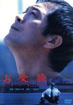 お受験(通常)(DVD)