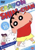 TV版傑作選 クレヨンしんちゃん(18) 助っ人じいちゃんだゾ(通常)(DVD)