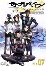 ゼーガペイン FILE.07(通常)(DVD)