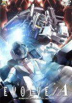 GUNDAM EVOLVE(3)../A(通常)(DVD)