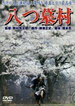 八つ墓村(通常)(DVD)