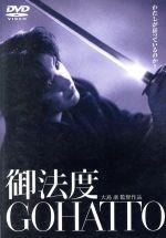 御法度(通常)(DVD)