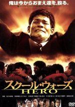 スクール・ウォーズ HERO(通常)(DVD)