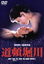道頓堀川(通常)(DVD)