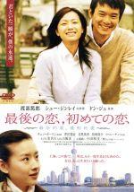 最後の恋,初めての恋(通常)(DVD)