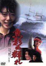 魚影の群れ(通常)(DVD)