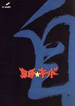 草野★キッド Vol.3「自」<草野仁 初体験編>(通常)(DVD)
