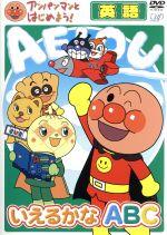 アンパンマンとはじめよう! 英語編 いえるかなABC(通常)(DVD)