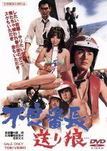 不良番長 送り狼(通常)(DVD)