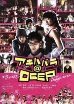 アキハバラ@DEEP(通常)(DVD)