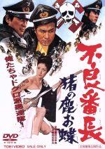 不良番長 猪の鹿お蝶(通常)(DVD)
