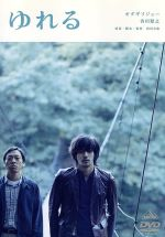 ゆれる(通常)(DVD)